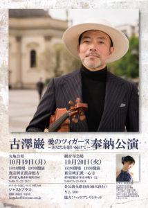 古澤さん10月チラシすっきりのコピー