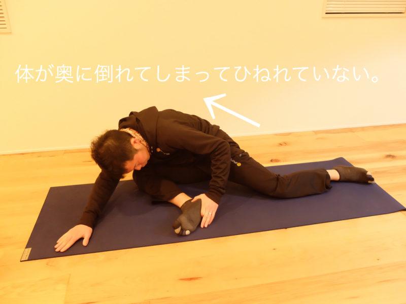 床でのおしりストレッチのやり方失敗例2
