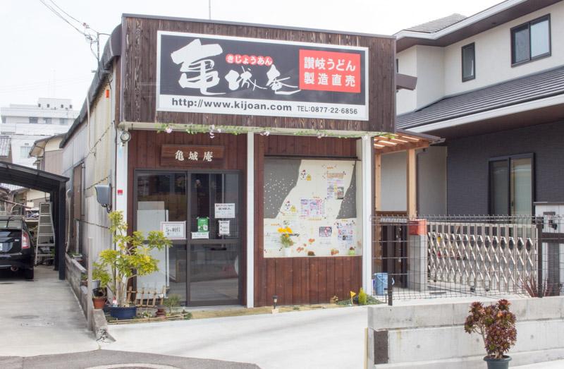 亀城庵丸亀売店