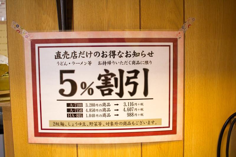 亀城庵の割引サービス