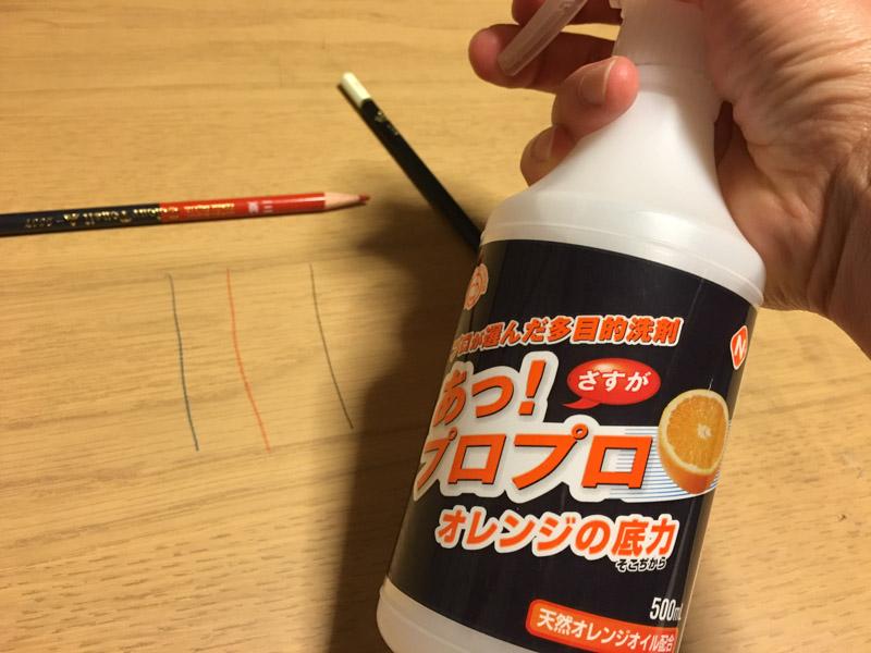 赤青鉛筆にオレンジの底力を吹き付け