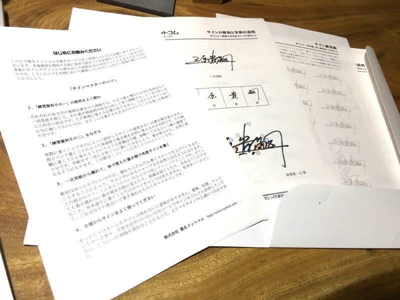 サイン練習キット画像2