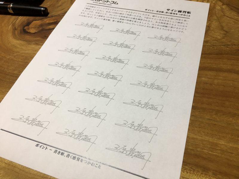 サイン練習キット画像4