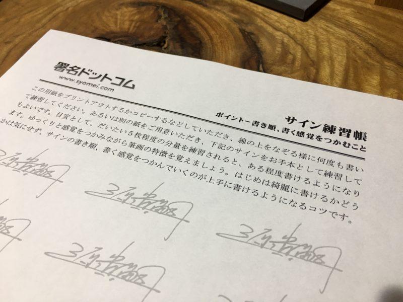 サイン練習キット画像5