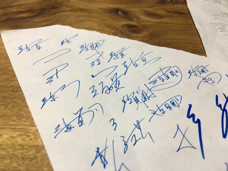 自作の失敗サイン2