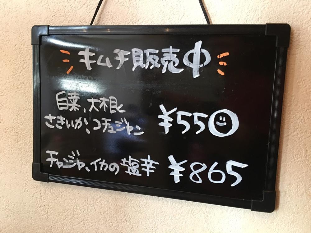 キムチ値段