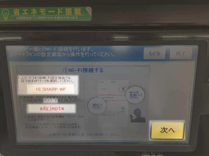 wi-fi接続の画面