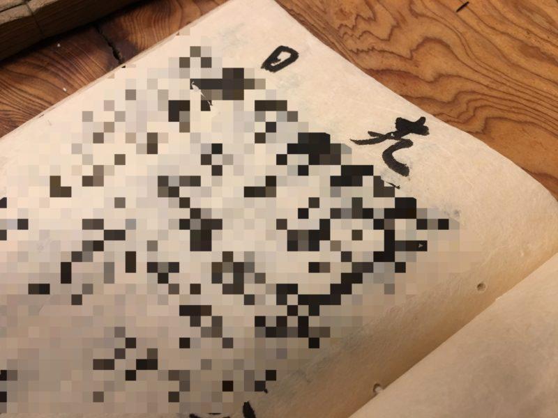 過去帳の日付表示