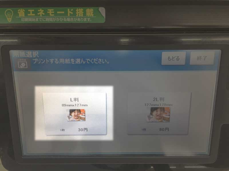L判か2L判の選択画面