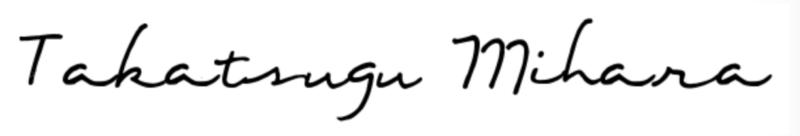 無料でサインを作るSIGNATURE GENERATORで作ったサイン