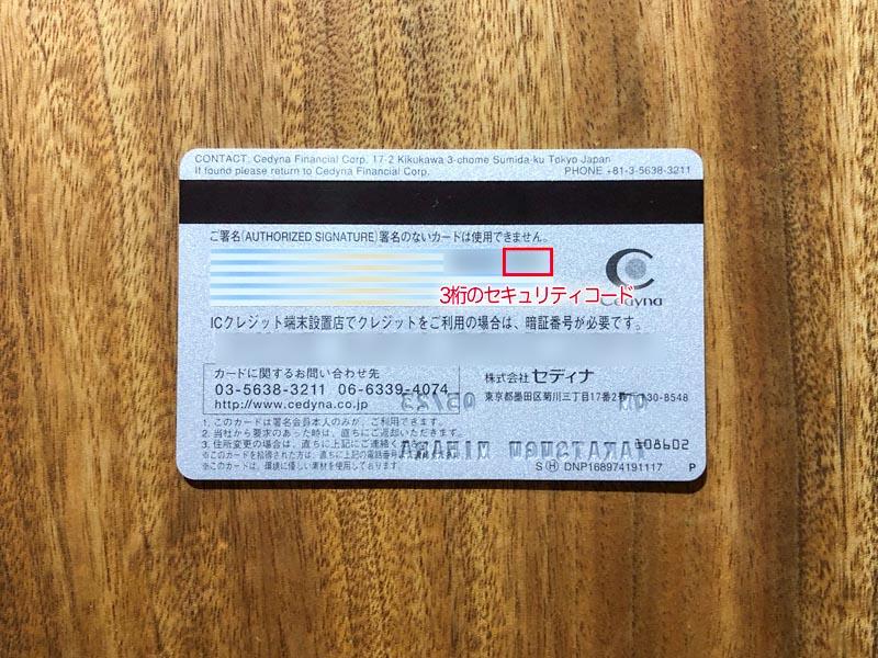 クレジットカードのセキュリティコードの場所