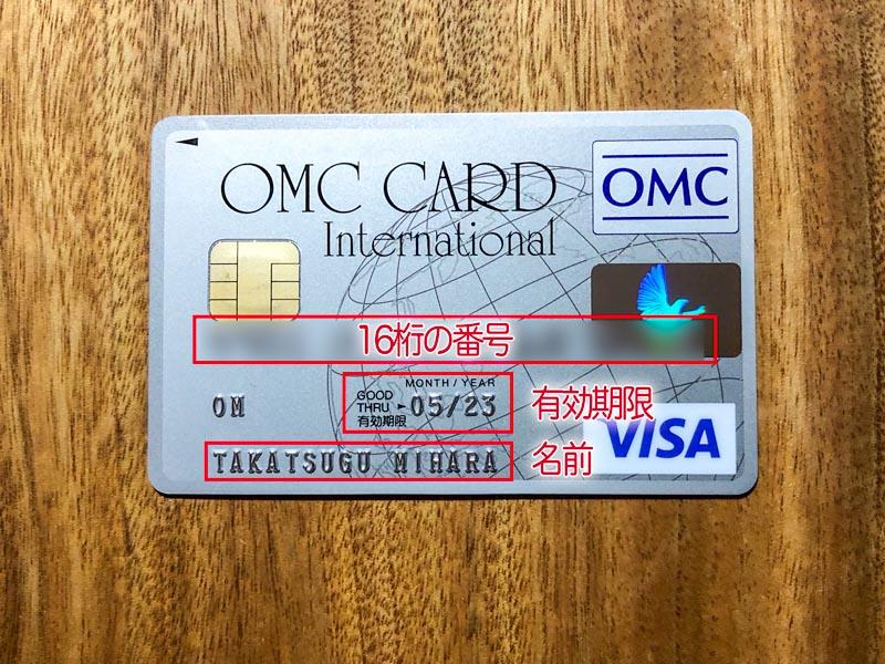 クレジットカードの確認すべきところ