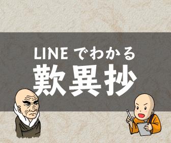 LINEでわかる歎異抄バナー