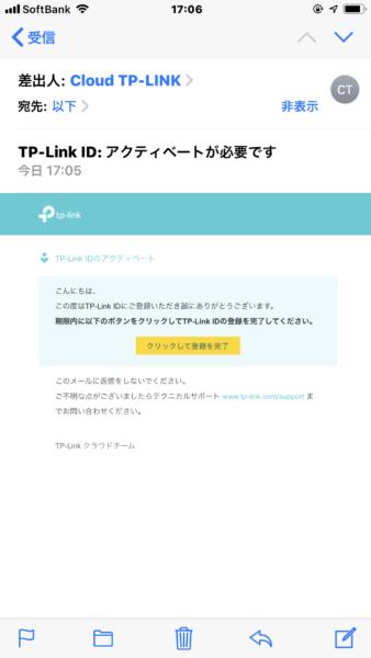 Tp-link deco IDアクティベート画面