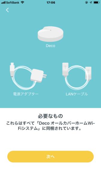 deco m5の内容物の案内