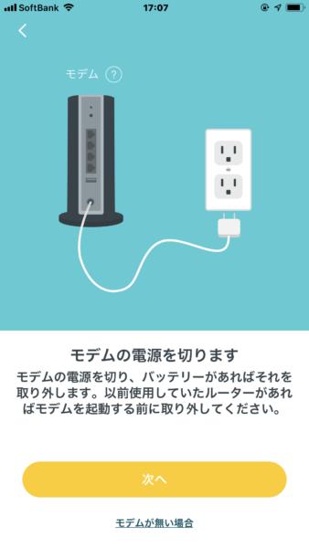 モデムの電源を抜く指示画面