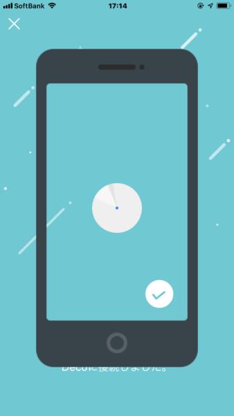 アプリがdecom5と接続