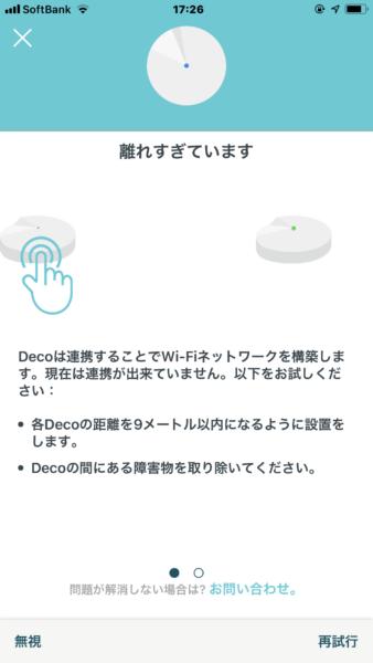 decom5の接続が遠すぎる場合の画面