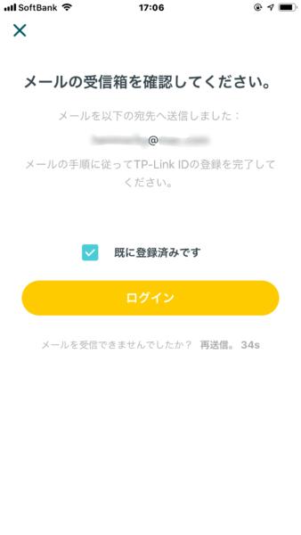 Tp-link deco 登録済みにチェックする画面