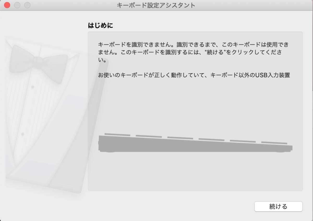 キーボードアシスタントの画面