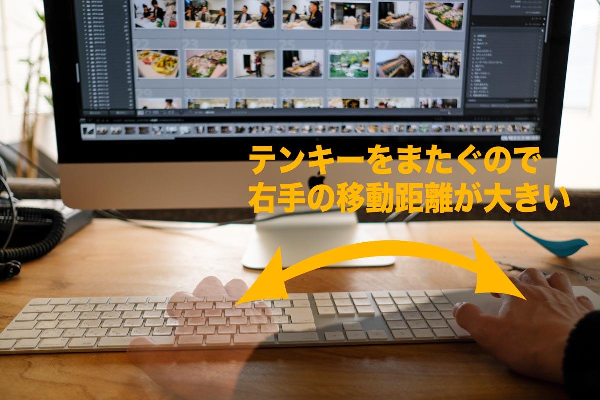 テンキー付きキーボードは右手の動きが大きくなる