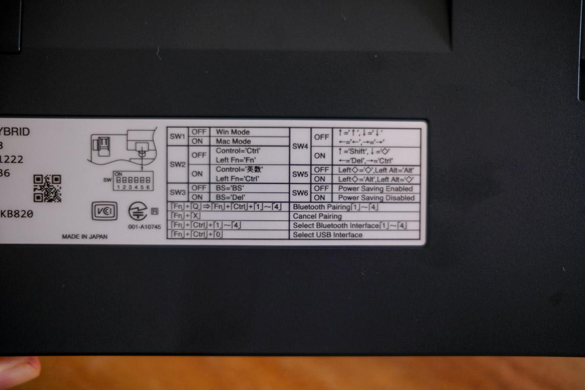 HHKB Professional HYBRID 日本語配列裏面のBluetooth接続切り替え表示