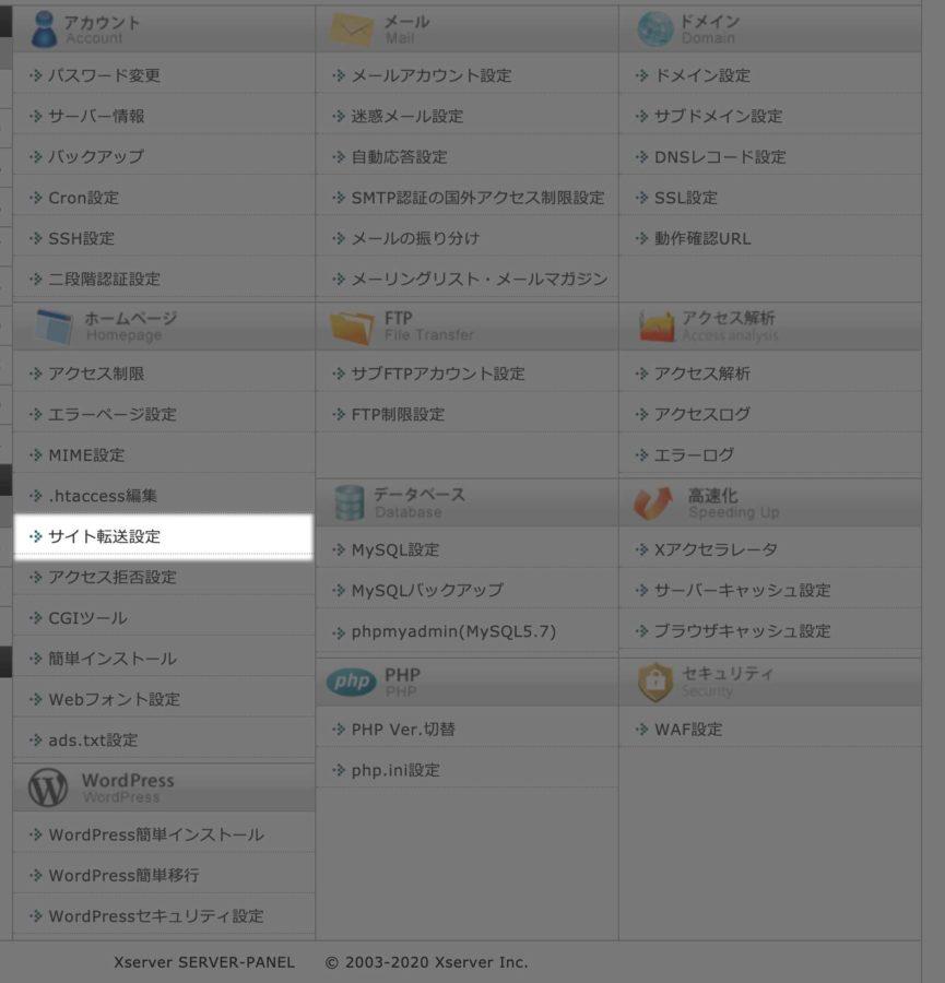 エックスサーバーのサーバーパネルのサイトの転送設定