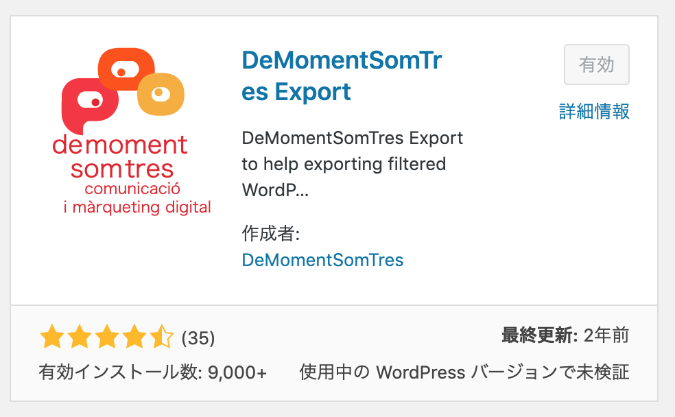 DeMomentSomTres Exportのインストール画面