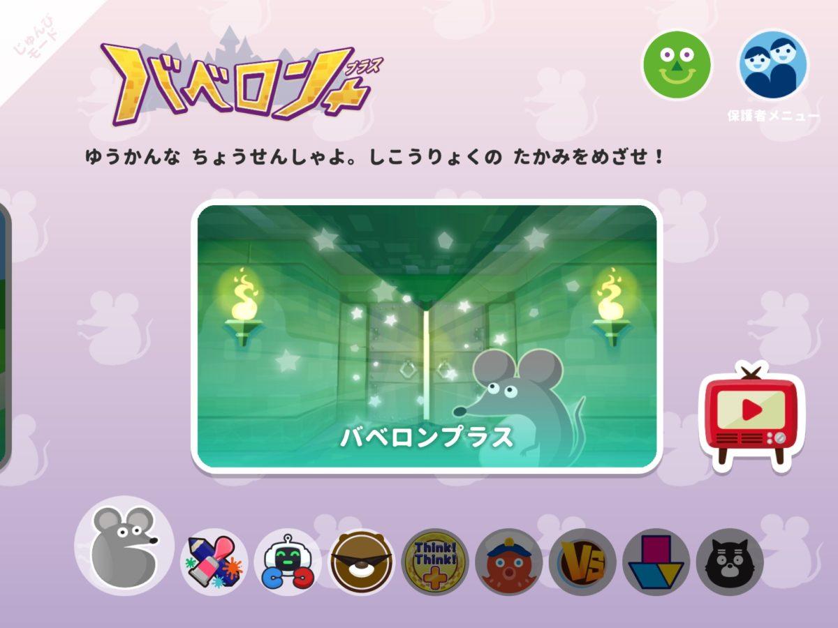 ワンダーボックスのゲーム選択画面