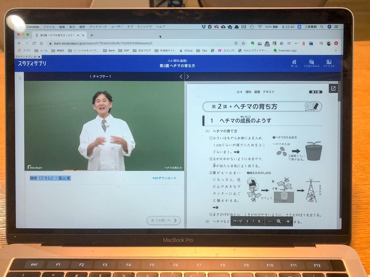 13インチMacbookproで表示したスタディサプリの画面