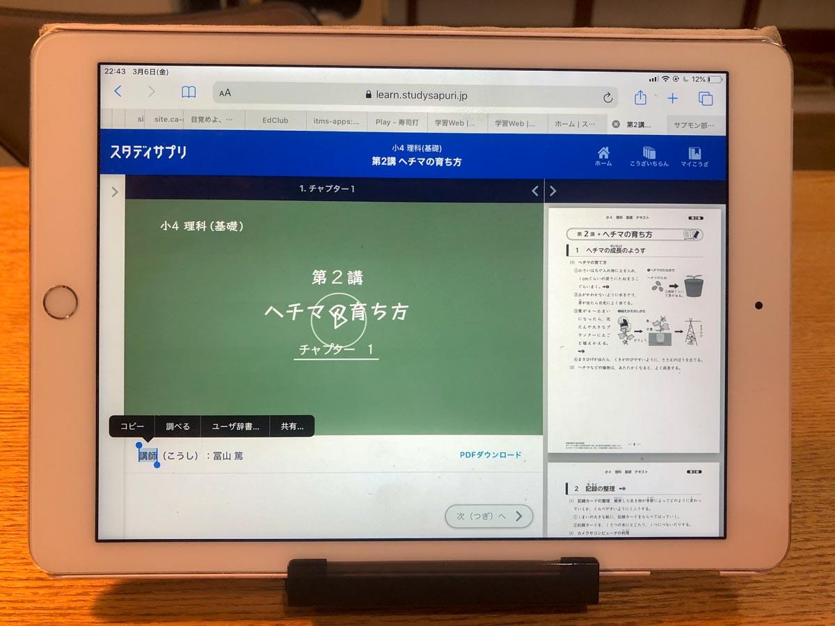 ipad air2で表示したスタディアプリの動画
