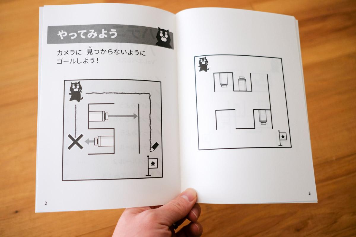ワンダーボックスキット教材ハテニャンのパズルノート