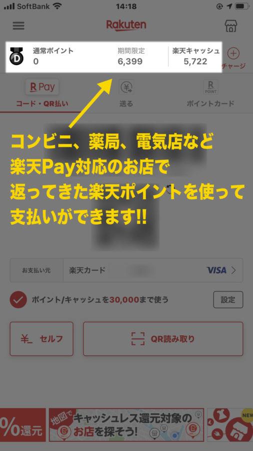 楽天Payアプリ画面
