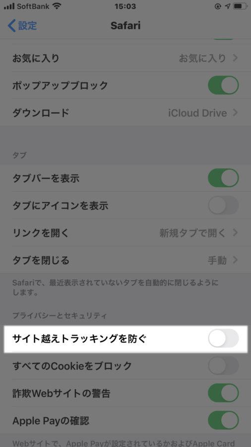 Safariの設定の仕方