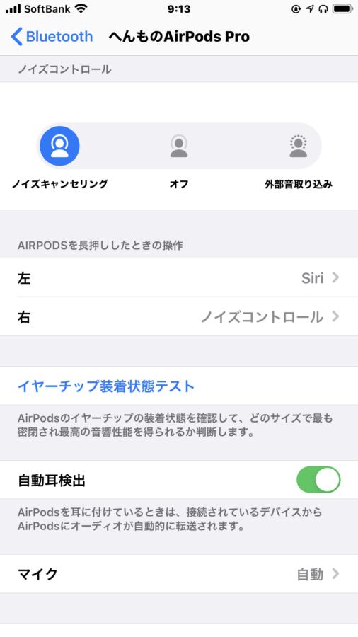 Airpods pro設定画面