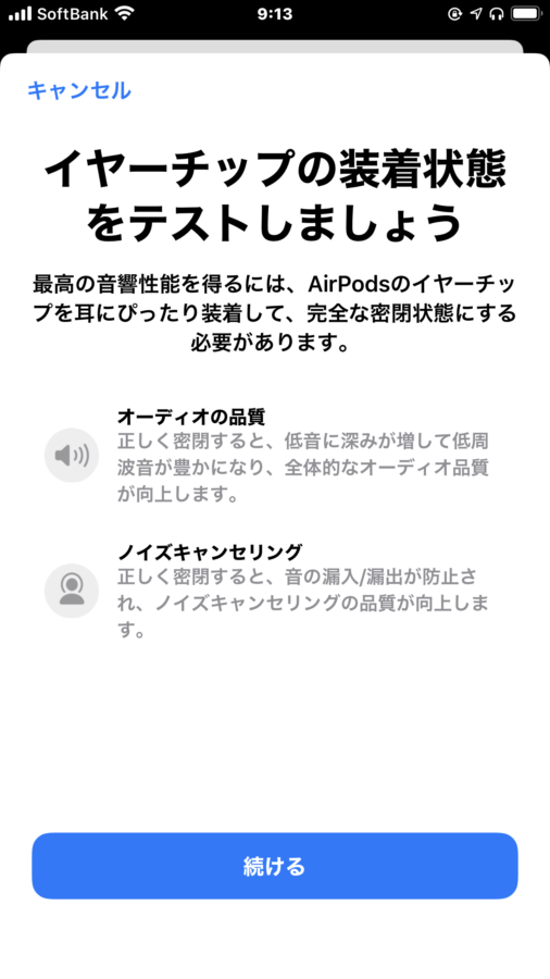 Airpods pro装着テスト画面