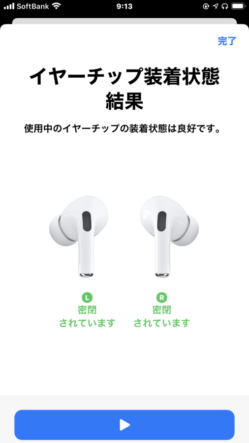 Airpods pro装着テスト結果