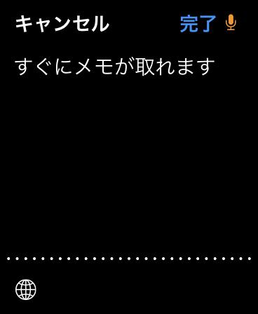 Apple WatchアプリBearでメモを音声入力する画面