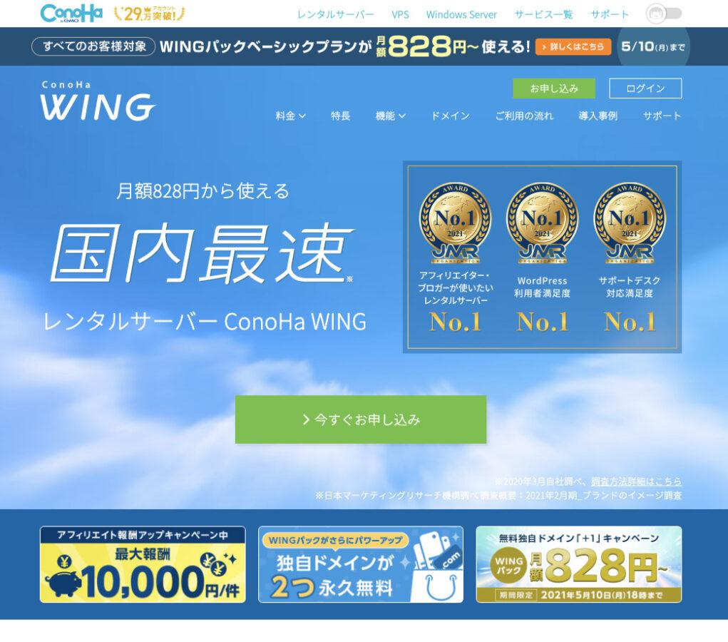ConohaWINGトップページスクショ