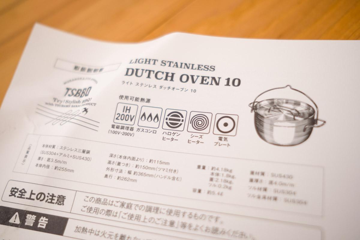 TSBBQライトステンレスダッチオーブンの使用可能熱源の表示