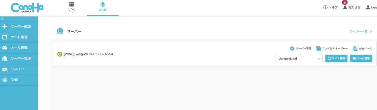 ConoHaダッシュボード画面